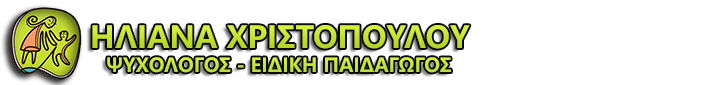 ΗΛΙΑΝΑ ΧΡΙΣΤΟΠΟΥΛΟΥ
